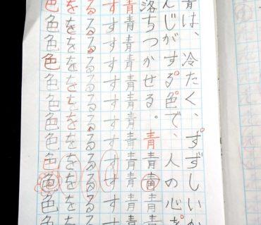 お手本をじっくり見ながら書く練習/鎌倉市長谷の書道教室
