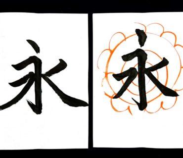 体験レッスンはいつでも大歓迎/鎌倉市長谷の書道教室