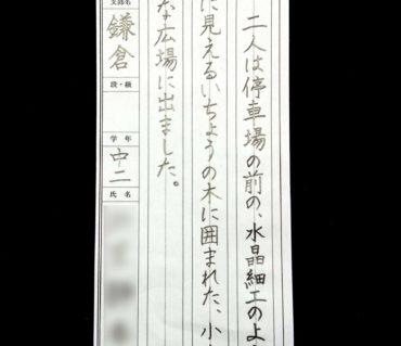 中学生の硬筆のお手本/鎌倉市長谷の書道教室