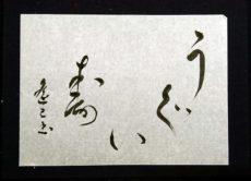 半紙横置きに中筆で「うぐいす」【書道動画】鎌倉市長谷の書道教室