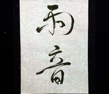 半紙に「雨音」ちょっと細目【書道動画】鎌倉市長谷の書道教室