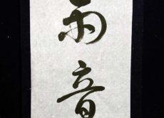 いろんな雨音【半紙作品】鎌倉市長谷の書道教室