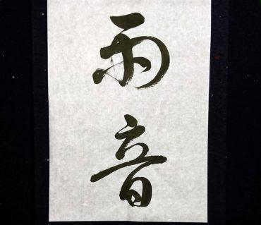 半紙に「雨音」スタンダード編【書道動画】鎌倉市長谷の書道教室