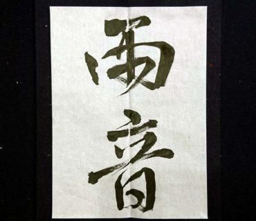 激しい「雨音」【書道動画】鎌倉市長谷の書道教室