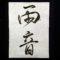 竹筆で書いた「雨音」【書道動画】鎌倉市長谷の書道教室