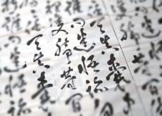湿度が高いと墨が滲みやすい/鎌倉市長谷の書道教室