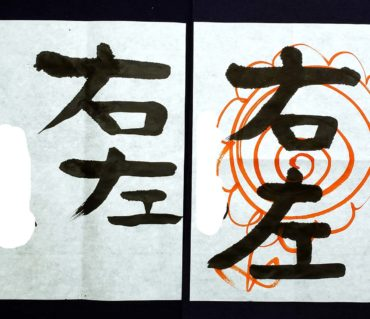 小学生の毛筆レッスン/鎌倉市長谷の書道教室
