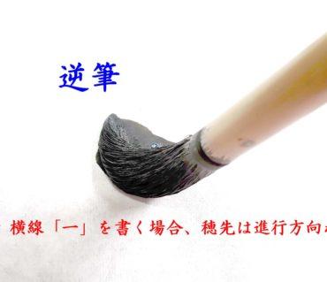順筆と逆筆【書道用語FAQ】鎌倉市長谷の書道教室