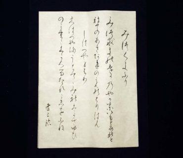 文字と文字を繋げて書く/鎌倉市長谷の書道教室