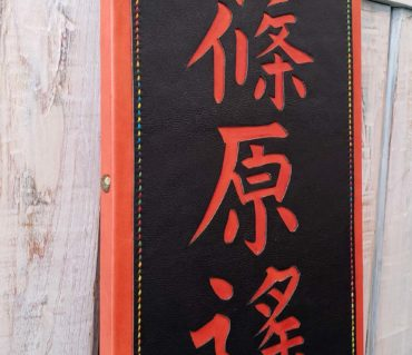 自作の書道教室看板(レザークラフト)が完成しました/鎌倉市長谷の書道教室