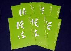 一般部の春の昇格試験の結果が発表されました/鎌倉市長谷の書道教室