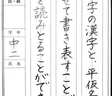 中学生の競書硬筆お手本/鎌倉市長谷の書道教室