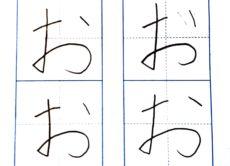 小学一年生が鉛筆で書いた平仮名の「お」/鎌倉市長谷の書道教室