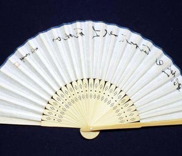 ちょっと変わった散らし書き【扇子作品】鎌倉市長谷の書道教室