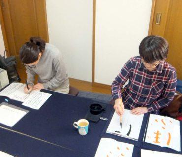 興味が持てるもの、好きなことを楽しんで書こう/鎌倉市長谷の書道教室