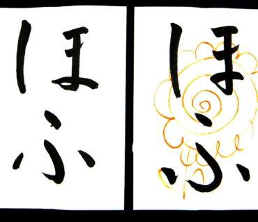 人偏が縦線1本に変化する平仮名/鎌倉市長谷の書道教室