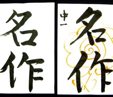 中学生の生徒さんのビフォーアフター/鎌倉市長谷の書道教室