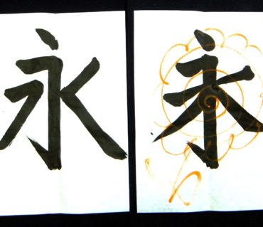 中筆体験レッスンとビフォーアフター/鎌倉市長谷の書道教室
