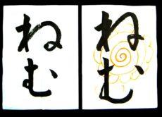 生徒さんが書いた文字のビフォーアフターたくさん/鎌倉市長谷の書道教室