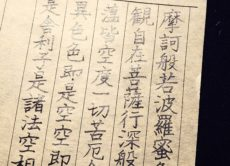鉛筆で書く写経/鎌倉市長谷の書道教室
