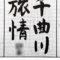 生徒さんの競書学生部の毛筆作品が写真掲載されました/鎌倉市長谷の書道教室