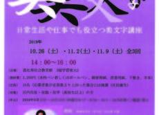 東京2020公認プログラムの美文字講座開催決定/鎌倉市長谷の書道教室