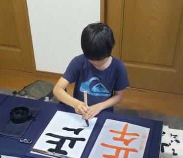 小学校低学年が書いたビフォーアフター/鎌倉市長谷の書道教室