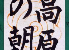 歳を重ねても若々しい文字は書ける/鎌倉市長谷の書道教室