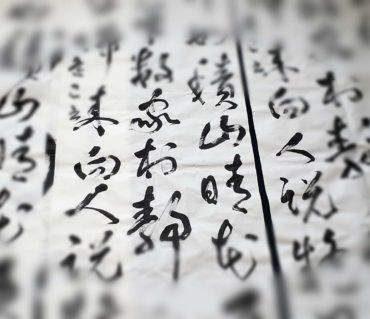 雨の日の作品書き/鎌倉市長谷の書道教室
