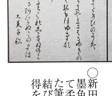 競書に写真掲載された生徒さんの古典臨書作品/鎌倉市長谷の書道教室