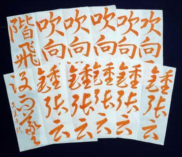 競書用のお手本書き/鎌倉市長谷の書道教室