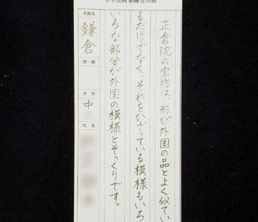 競書学生部の硬筆お手本/鎌倉市長谷の書道教室