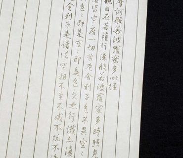 王羲之の書を集字した般若心経/鎌倉市長谷の書道教室