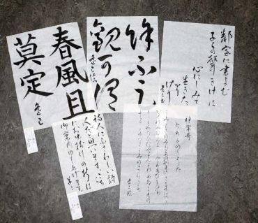 2019年7月号の競書課題が出揃いました/鎌倉市長谷の書道教室