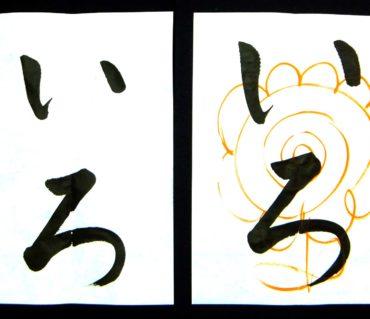 似ている部分がある平仮名と、とりな歌/鎌倉市長谷の書道教室