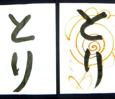 可愛らしい文字から、バランスの取れた平仮名へ/鎌倉市長谷の書道教室