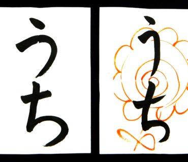 平仮名の基礎のラスト6枚/鎌倉市長谷の書道教室