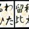 線の書き始めが緩まないように/鎌倉市長谷の書道教室