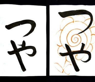 カーブしながら少しずつ細くなる線の練習/鎌倉市長谷の書道教室