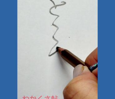 田邊古邨先生のわかくさ帖「とこなつ」を鉛筆で書いた動画/鎌倉市長谷の書道教室