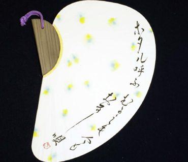 千鳥うちわに短歌【うちわ作品】鎌倉市長谷の書道教室