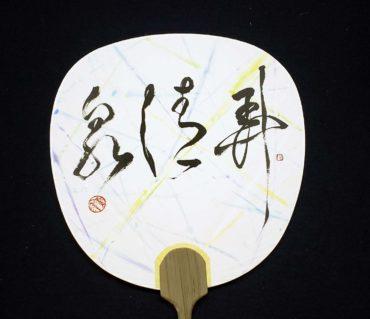 画仙紙の団扇に書いた書作品【団扇】鎌倉市長谷の書道教室