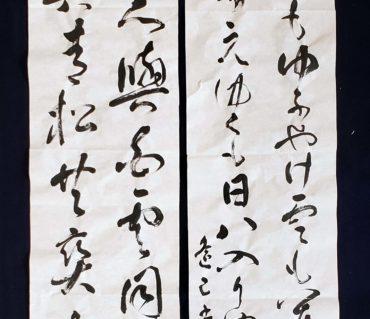 真夏の大きな作品書きは体力勝負/鎌倉市長谷の書道教室