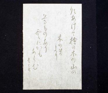 お手本を貰って、書き始める前にやること/鎌倉市長谷の書道教室