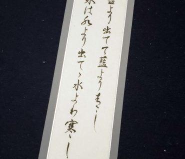 ビーズアクセサリーに合わせた書作品【短冊サイズ】鎌倉市長谷の書道教室