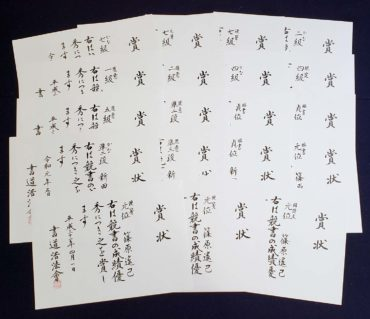 競書で成績優秀者の賞状が届きました/鎌倉市長谷の書道教室
