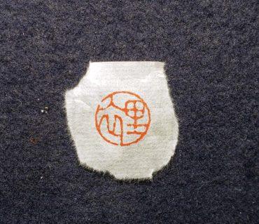 手彫りの丸印と印袴/鎌倉市長谷の書道教室