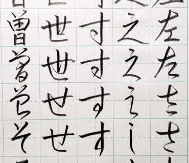 平仮名の成り立ち「さ行」 書道FAQ/鎌倉市長谷の書道教室