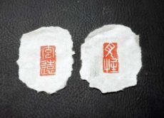 自作の関防印と雅号印【篆刻】鎌倉市長谷の書道教室