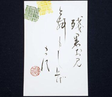 残暑お見舞い申し上げます【葉書作品】鎌倉市長谷の書道教室
